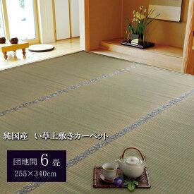 純国産/日本製 糸引織 い草上敷 『湯沢』 団地間6畳(約255×340cm)【日時指定不可】