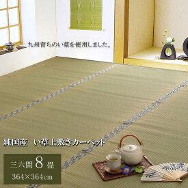 純国産/日本製 糸引織 い草上敷 『柿田川』 三六間8畳(約364×364cm)【日時指定不可】