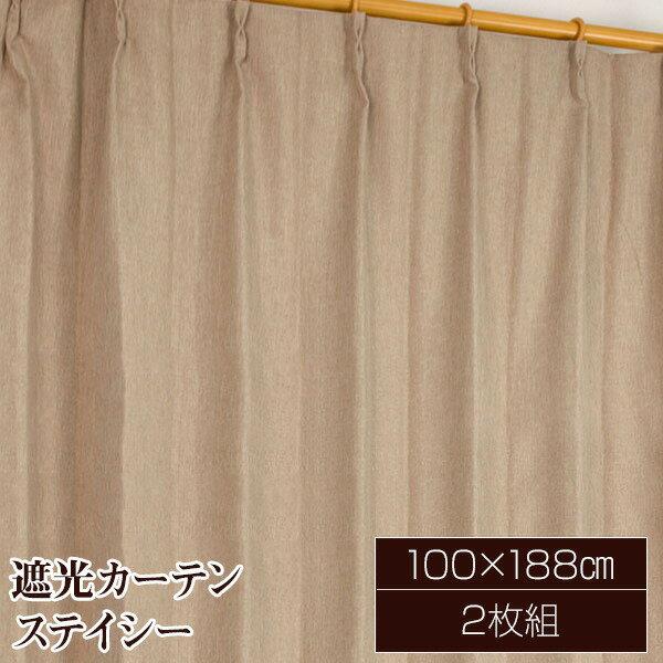 遮光カーテン/サンシェード 2枚組 【100cm×188cm ベージュ】 無地 シンプル 洗える 形状記憶 タッセル付き 『ステイシー』【日時指定不可】
