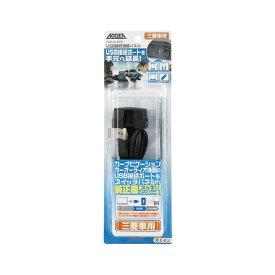 (まとめ) USB接続通信パネル(三菱車用) 2316 【×2セット】【日時指定不可】