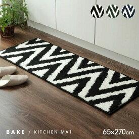 キッチンマット 『ベイク』 ネイビー 約65×270cm【日時指定不可】