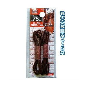 ロー引き革靴用くつ紐75cm(ダークブラウン) 【12個セット】 29-497【日時指定不可】