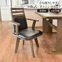 ダイニングチェア(360度回転式椅子) 木製 肘付き ブラッシング加工 ダークブラウン【代引不可】【日時指定不可】