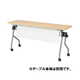 【本体別売】TOKIO テーブル NTA用幕板 NTA-P15 ホワイト【日時指定不可】