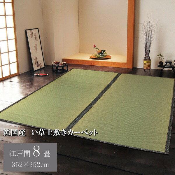 純国産 立花織 い草上敷 『桂浜』 江戸間8畳(352×352cm)【日時指定不可】