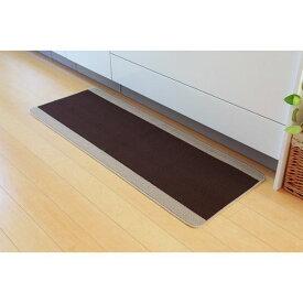 キッチンマット 洗える 無地 『ピレーネ』 ブラウン 約44×240cm (厚み約7mm)滑りにくい加工【日時指定不可】