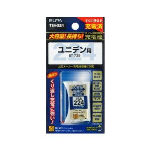 ELPA コードレス電話機用 大容量長持ち充電池 [ユニデン用] TSA-224 【日時指定不可】