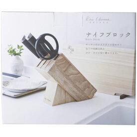 貝印 kai House SELECT 木製ナイフブロック AP5321(包丁スタンド)【日時指定不可】