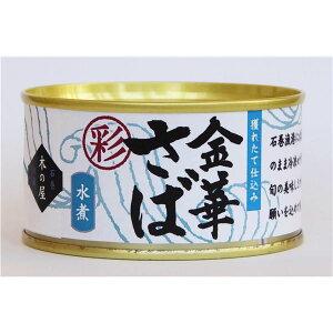 【6缶セット】木の屋石巻水産缶詰 金華さば水煮(彩) さば缶 きのや【日時指定不可】