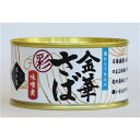 【6缶セット】木の屋石巻水産缶詰 金華さば味噌煮(彩) さば缶 きのや【日時指定不可】