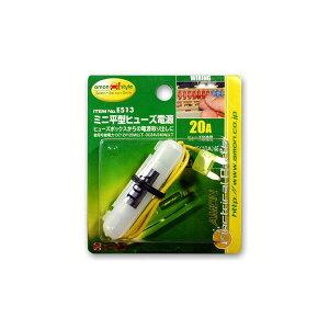 (まとめ) ミニ平型ヒューズ電源 E513 【×15セット】【日時指定不可】