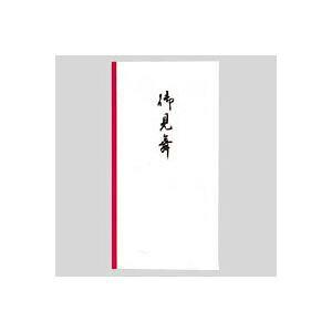 (業務用セット) お見舞い用袋 ノ-111 10枚入 【×30セット】【日時指定不可】