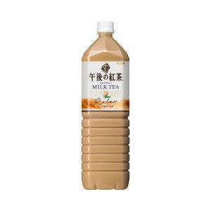 【まとめ買い】キリン 午後の紅茶 ミルクティー ペットボトル 1.5L×8本(1ケース)【日時指定不可】
