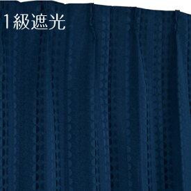 遮熱 遮音 1級遮光 遮光カーテン 目隠し / 2枚組 幅100×丈178cm ネイビー / 形状記憶 省エネ 『ラルゴ』【日時指定不可】