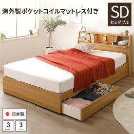 日本製 照明付き 宮付き 収納付きベッド セミダブル (ポケットコイルマットレス付) ナチュラル 『FRANDER』 フランダー【日時指定不可】