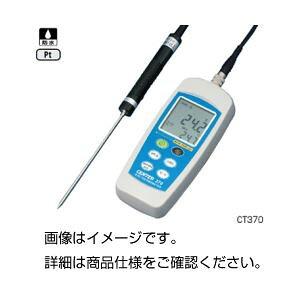防水型デジタル温度計 CT370【日時指定不可】