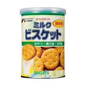 ブルボン 缶入ミルクビスケット 75g 1セット(72缶:24缶×3箱)【日時指定不可】