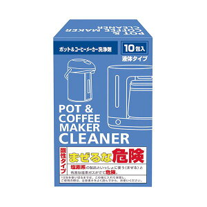 (まとめ)白元アースポット&コーヒーメーカー洗浄剤 1パック(10包)【×10セット】【日時指定不可】