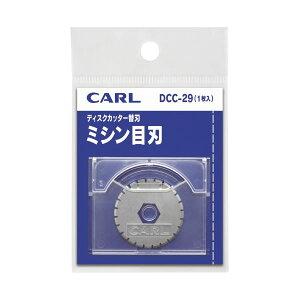 (まとめ)カール事務器 ディスクカッター替刃 DCC-29 ミシン目【×50セット】【日時指定不可】