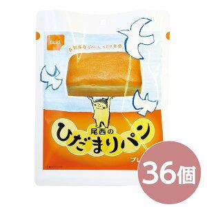 尾西のひだまりパンプレーン 36個セット 日本製 〔非常食 企業備蓄 防災用品〕【代引不可】【日時指定不可】