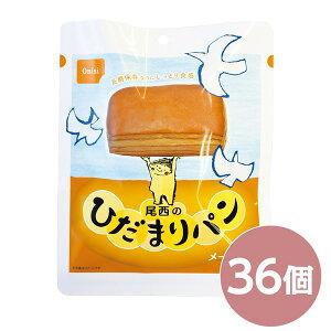 尾西のひだまりパンメープル 36個セット 日本製 〔非常食 企業備蓄 防災用品〕【代引不可】【日時指定不可】
