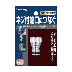 (まとめ)タカギ メタルネジ付蛇口ニップル G312 1個 【×3セット】【日時指定不可】