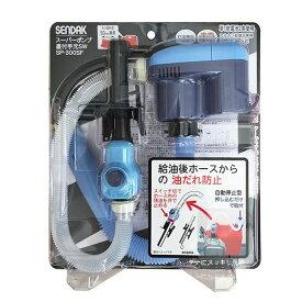 センタック スーパーポンプ直付手元SW ブルー SP-300SF (電動 灯油ポンプ)【日時指定不可】