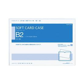 コクヨ ソフトカードケース(軟質)B2クケ-52 1セット(20枚)【日時指定不可】