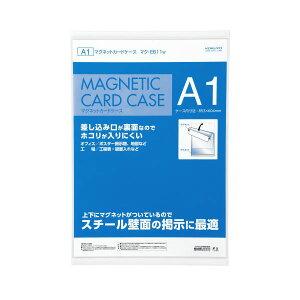 コクヨ マグネットカードケース(掲示用タイプ)A1 内寸853×604mm 白 マク-E611W 1枚【日時指定不可】