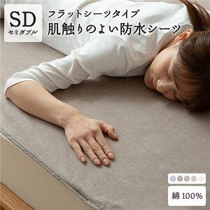 肌触りの良い 防水 フラットシーツ 【セミダブル グレージュ】 綿100% ラミネート加工 防水シーツ おしゃれ シーツ 寝具 寝室 年中使える 洗える ペット 介護 おねしょシーツ SD 【代引不可