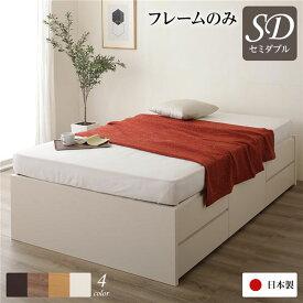 ヘッドレス 頑丈ボックス収納 ベッド セミダブル (フレームのみ) アイボリー 日本製 引き出し5杯【代引不可】【日時指定不可】