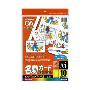 (まとめ)コクヨ インクジェットプリンタ用名刺カード(両面印刷用)両面マット紙 A4 10面 KJ-V10 1冊(10シート)【×20セット】【日時指定不可】