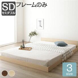 すのこ フロアベッド 省スペース フラットヘッドボード ナチュラル セミダブル セミダブルベッド ベッドフレームのみ 木製ベッド 低床 一枚板【日時指定不可】