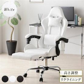 チェア ホワイト ゲーミング オフィス パソコン 学習 椅子 頑丈 リクライニング ハイバック ヘッドレスト フットレスト レザー【日時指定不可】