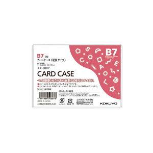 (まとめ) コクヨ カードケース(硬質) B7 再生PET 業務用パック クケ-3007 1セット(20枚) 【×10セット】【日時指定不可】