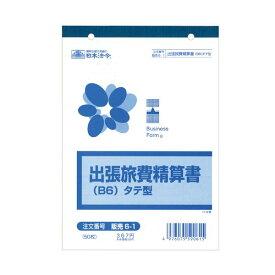 (まとめ) 日本法令 出張旅費精算書 B6タテ50枚 販売6-1 1冊 【×10セット】【日時指定不可】