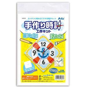 (まとめ)手作り時計工作キット 【×10個セット】【日時指定不可】