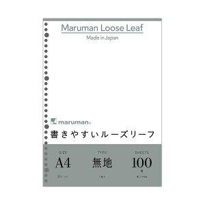 (まとめ)マルマン 書きやすいルーズリーフ A430穴 無地 L1106H 1パック(100枚)【×20セット】【日時指定不可】