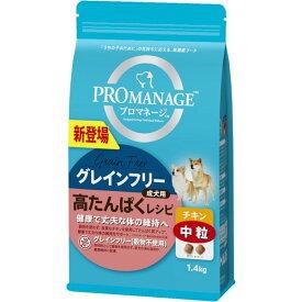 (まとめ)プロマネージ グレインフリー 成犬用 高たんぱくレシピ チキン 中粒 1.4kg (ペット用品・犬フード)【×6セット】【日時指定不可】