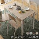 ダイニング テーブル 単品 幅 110 cm ナチュラル × ホワイト シンプル 北欧 モダン 木製 スチール デザイン 4人掛け…