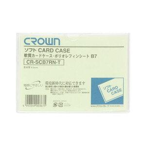 (まとめ) クラウン ソフトカードケース 軟質ポリオレフィン製 B7【×50セット】【日時指定不可】