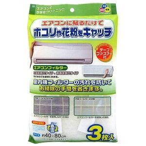 (まとめ)エアコンフィルター 40×80cm 3枚入 EC-002 【×3セット】【日時指定不可】