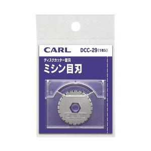 (まとめ)カール事務器 ディスクカッター用替刃(ミシン目刃)DCC-29 1枚【×10セット】【日時指定不可】