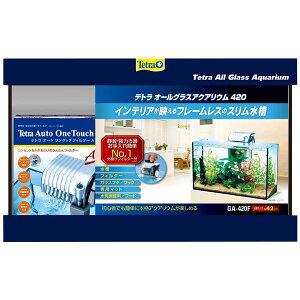 テトラ オールグラスアクアリウム 420 W42×D16×H26cm (ペット用品)【日時指定不可】