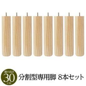 【別売りオプション】 脚付き マットレスベッド 分割型専用パーツ 木脚 30cm×8本 日本製【日時指定不可】