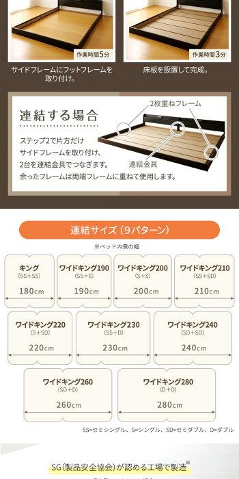 【組立設置費込】日本製連結ベッド照明付きフロアベッドワイドキングサイズ210cm(SS+SD)(SGマーク国産ポケットコイルマットレス付き)『Tonarine』トナリネブラウン【代引不可】【日時指定不可】