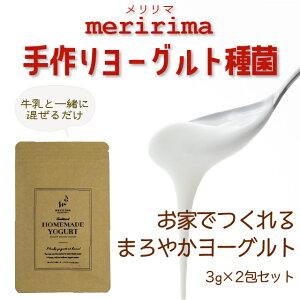 送料無料 meririma メリリマ 手づくりヨーグルト 種菌 ( 3g×2包 ) 簡単ヨーグルト 手作り ヨーグルト カスピ海ヨーグルト ケフィア 健康 美容 ダイエット 朝活 腸活 てづくりヨーグルト 乳酸菌