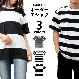 Tシャツ 半袖 ボーダー メンズ レディース 大きめ 丈夫 5.6オンス オーバーサイズ 綿100% United Athle ユナイテッドアスレ 春夏定番のボーダーTシャツ、丈夫なヘビーウェイト仕様