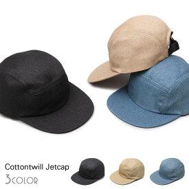 新生活応援SALE キャップ ジェットキャップ 日本製 帽子 CAP 無地 ワークキャップ ローキャップ コットンツイル メンズ レディース ベースボールキャップ ベーシック シンプル 野球帽 ブラック 黒 ベージュ デニム サイズ調整 カジュアル ストリート アウトドア