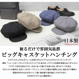 キャスケット ハンチング 帽子 メンズ キャップ 日本製 国産 無地 シンプル 大きいサイズ アジャスター付き サイズ調整可 ブラック ブラウン デニム インディゴ 黒 コーデ ファッション おしゃれ ぼうし